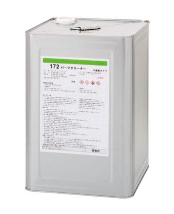 12_172パーツクリーナー18L-2