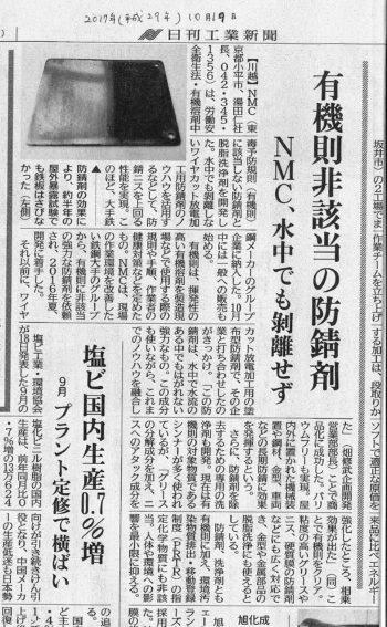 20171025日刊工業新聞掲載記事