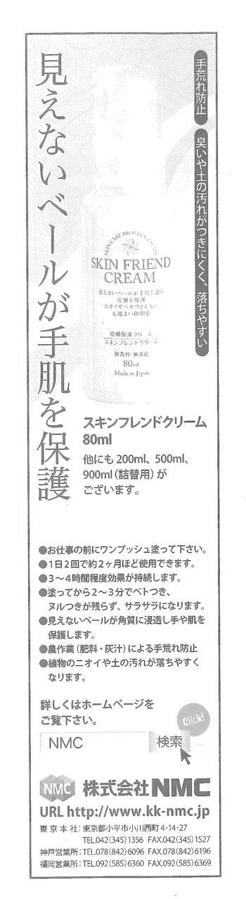家の光広告 (2)