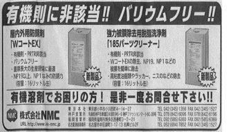 日刊工業新聞広告