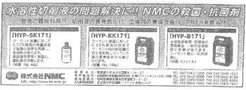 2018年5月28日日刊工業新聞広告2