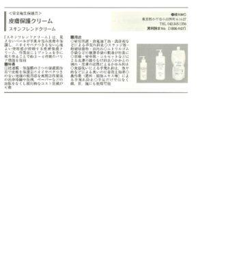潤滑経済広告