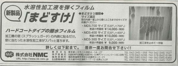 20181026日刊工業新聞まどすけ広告