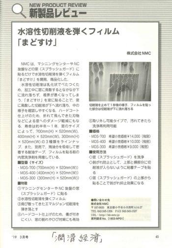 潤滑経済3月号(2)
