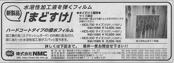 20190327日刊工業新聞2