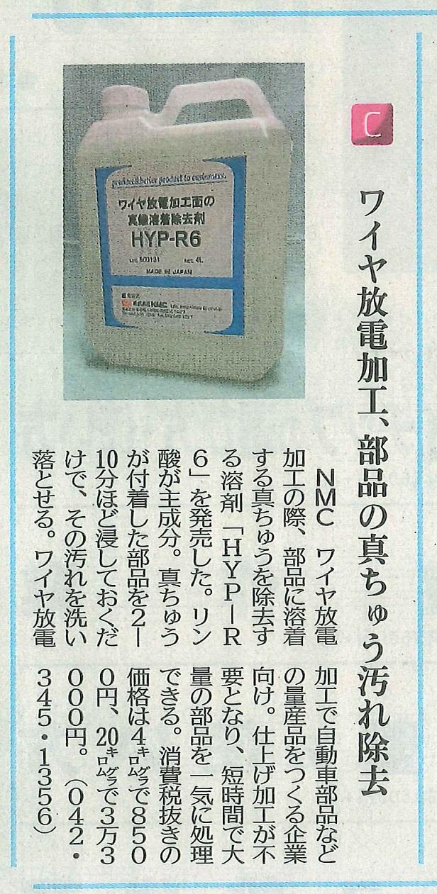 日刊工業新聞 新製品フラッシュ記事