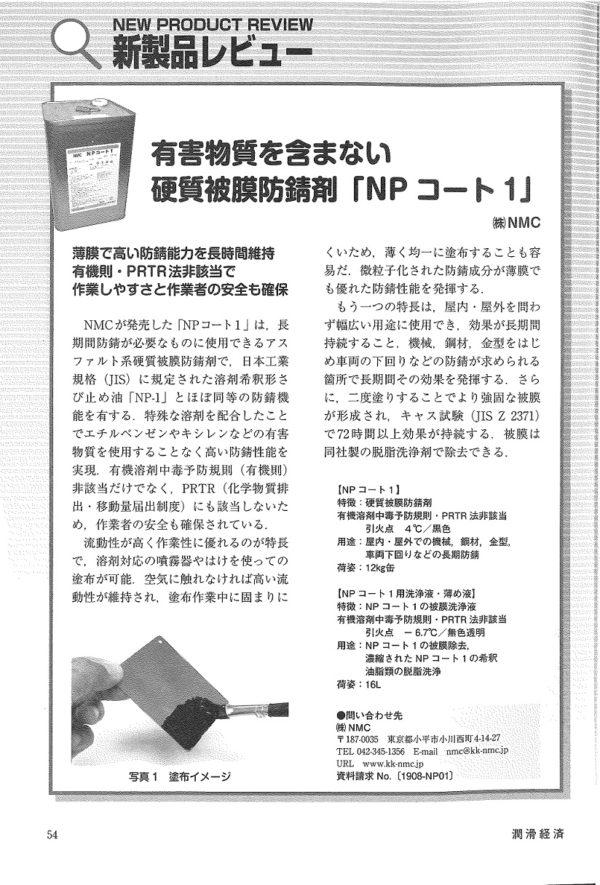 NPコート1 潤滑通信201908月号