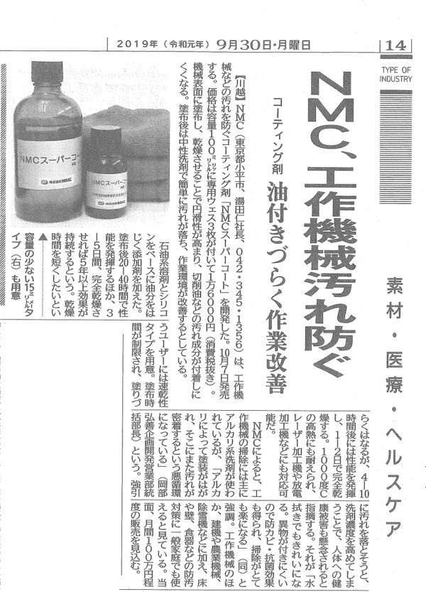 NMCスーパーコート記事