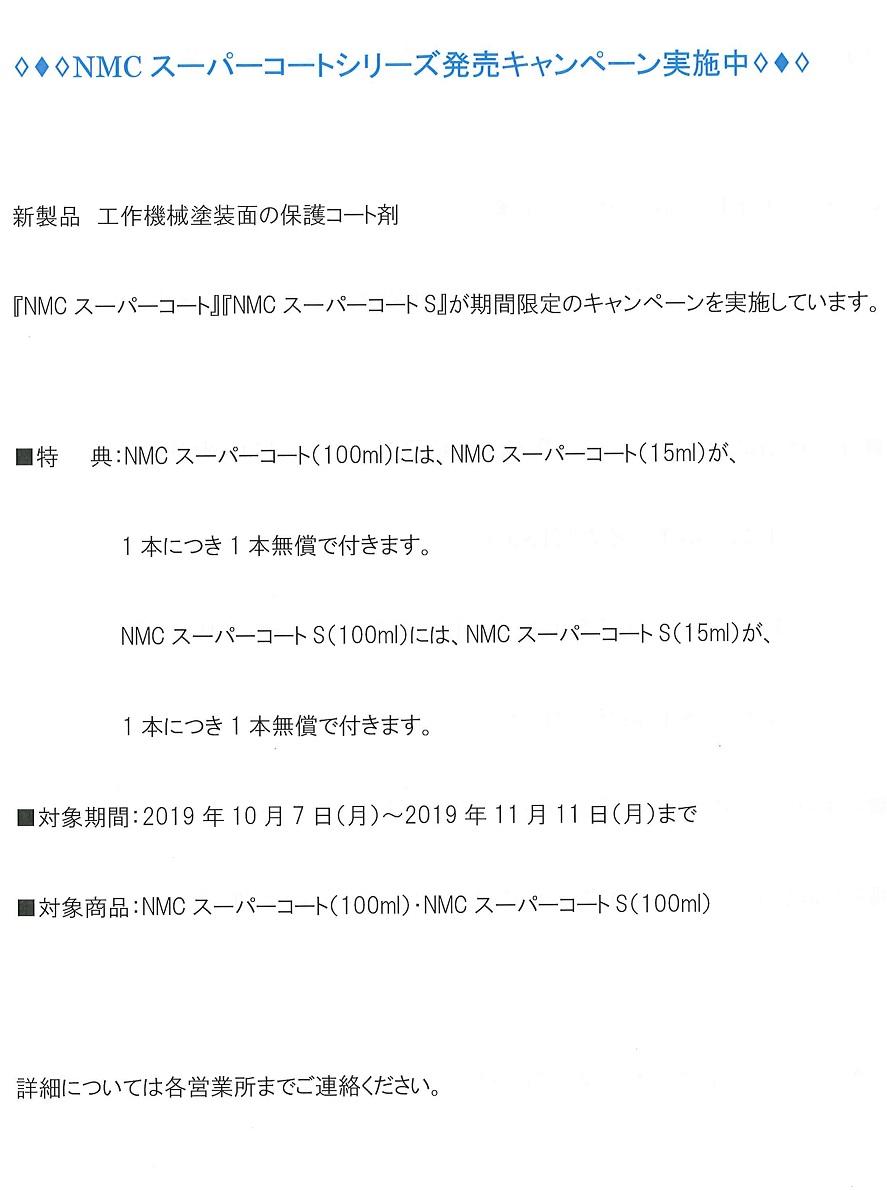 スーパーコートキャンペーン詳細文2