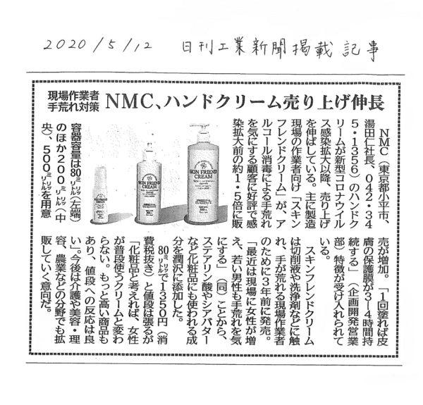 220200512日刊工業新聞掲載記事