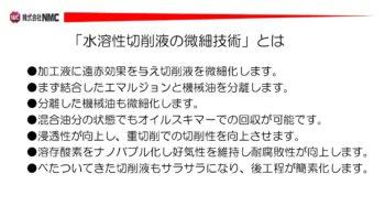 微細水発生器説明書(3)