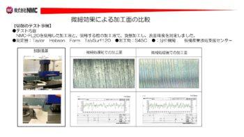微細水発生器説明書(7)