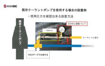 微細水製品案内4