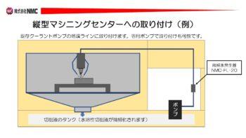 微細水発生器説明書(2)