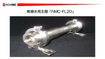 微細水発生器説明書(1)