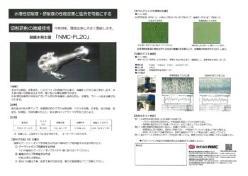 微細水製品案内カタログ