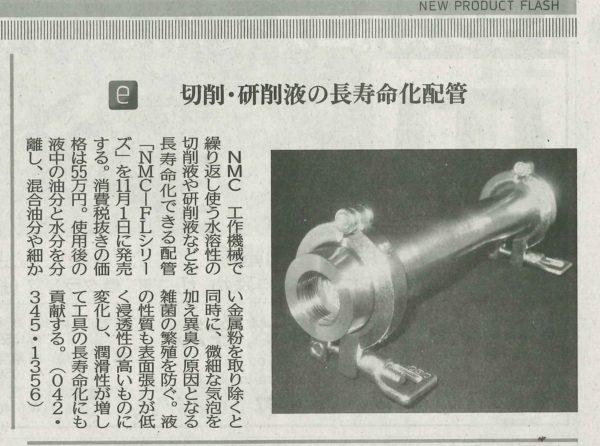 20201026日刊工業新聞記事