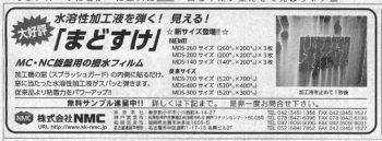 20210413日刊工業新聞広告