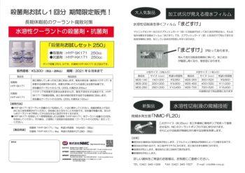 殺菌剤お試セット250