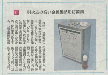 20210524日刊工業新聞記事