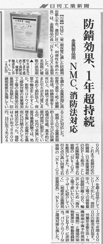 20210514日刊工業新聞 Nk-GSX掲載記事